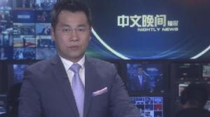 2018年10月17日中文晚间播报