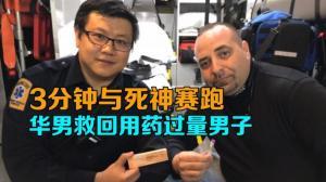 3分钟与死神赛跑 纽约华裔急救员救回鸦片类用药过量男子