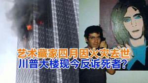艺术收藏家四月因火灾去世 川普大楼现今反诉死者?