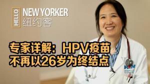 如何预防宫颈癌致病病毒HPV?专家详解