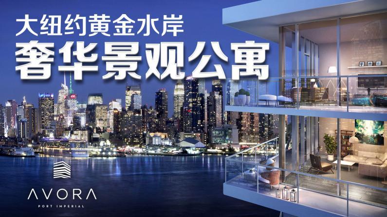 享曼哈顿最美天际线 滨水景观公寓一卧$67.5万起