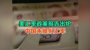 美汇率政策报告出炉 中国未操纵汇率