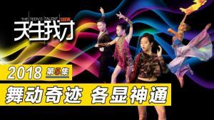 """2018""""天生我才""""第五集:舞蹈奇迹 各显神通"""