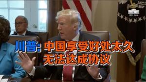 川普:中国享受好处太久 无法达成协议