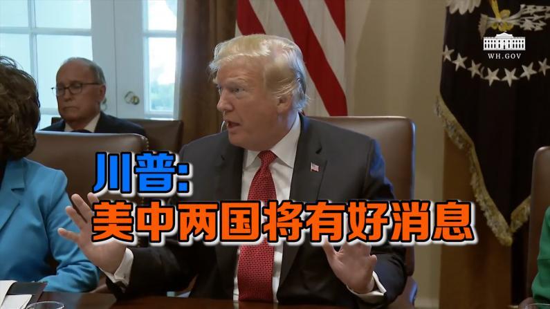 川普:美中两国将有好消息