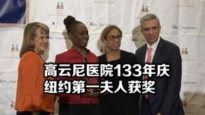 纽约高云尼医院筹款晚宴  市长夫人获奖并发言:重视心理健康