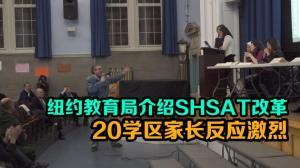 纽约教育局介绍SHSAT  20学区家长反应激烈