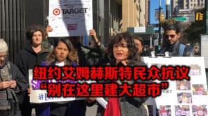 纽约艾姆赫斯特超市建案重开工 邻里联合会再向市府上诉