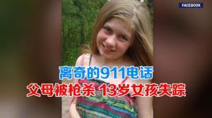 离奇的911电话 父母被枪杀 13岁女孩失踪