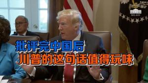 批评完中国后 川普的这句话值得玩味