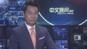 2018年10月18日中文晚间播报