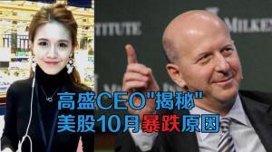 美股强势反弹 中国最高监管层发声提振A股