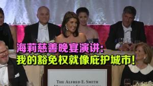 海莉慈善晚宴演讲:我的豁免权就像庇护城市!