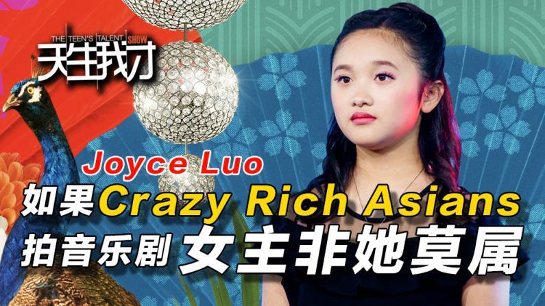 如果Crazy Rich Asians拍音乐剧 女主非她莫属