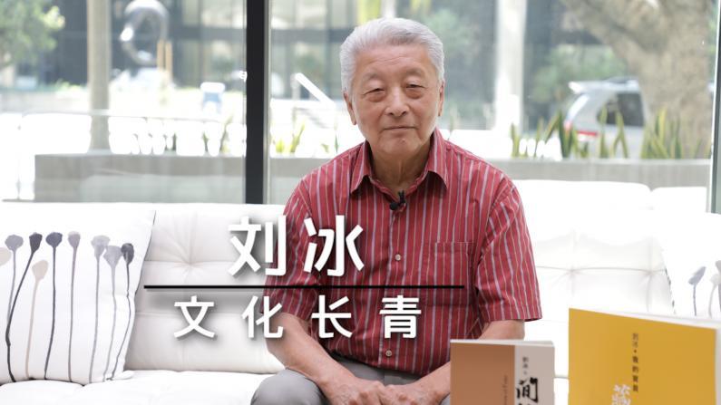 【洛城会客室】刘冰:愿中华文化长青