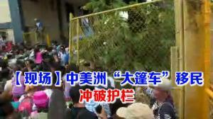 """【现场】中美洲移民""""大篷车"""" 冲破护栏"""