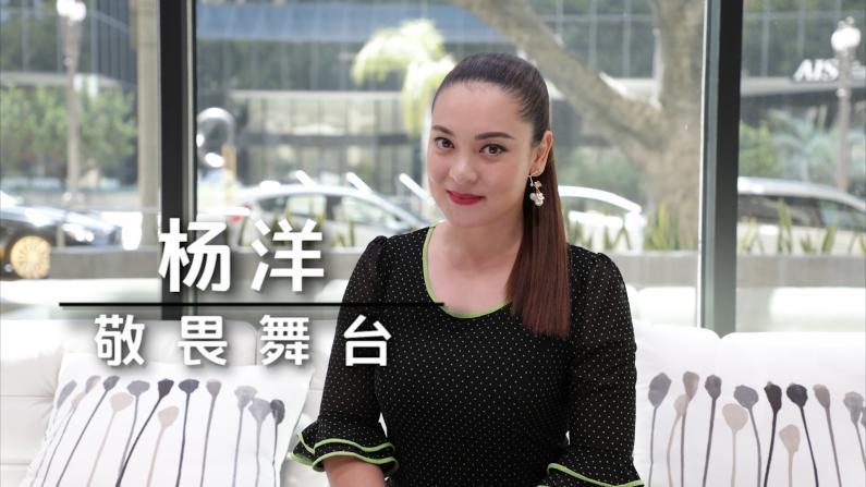 【洛城会客室】杨洋:无法割舍的舞台情缘