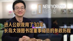 进入公职我用了30年 长岛图书馆董事成员颜伟华