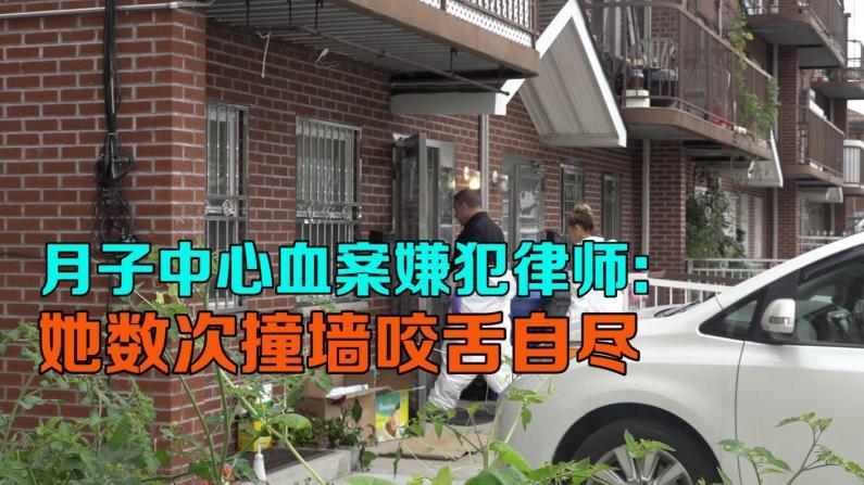 纽约月子中心血案华裔嫌犯 律师:她数次撞墙咬舌企图自尽