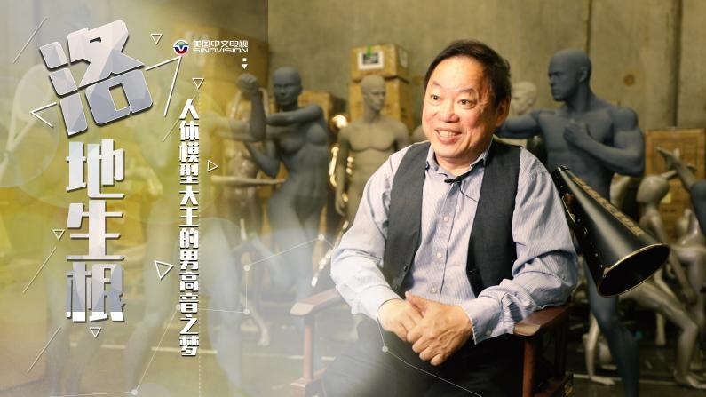"""""""人体模型大王""""想当男高音!他的歌剧能否打开百老汇大门?"""