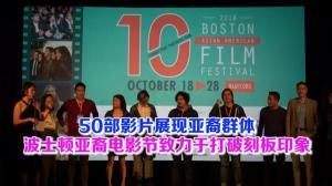 50部影片展现亚裔群体 波士顿亚裔电影节致力于打破刻板印象