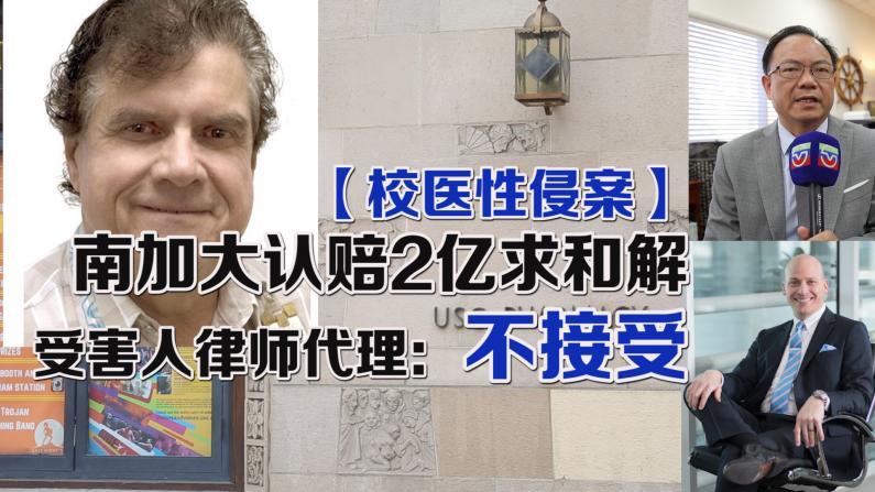 校医性侵案南加大认赔2亿求和解 受害人代理律师表态:不接受