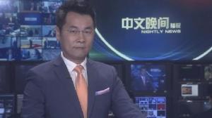 2018年10月19日中文晚间播报