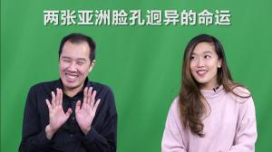 两张亚洲脸孔迥异的命运