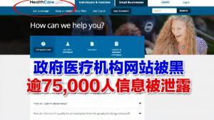政府医疗机构网站被黑 逾75,000人信息被泄露