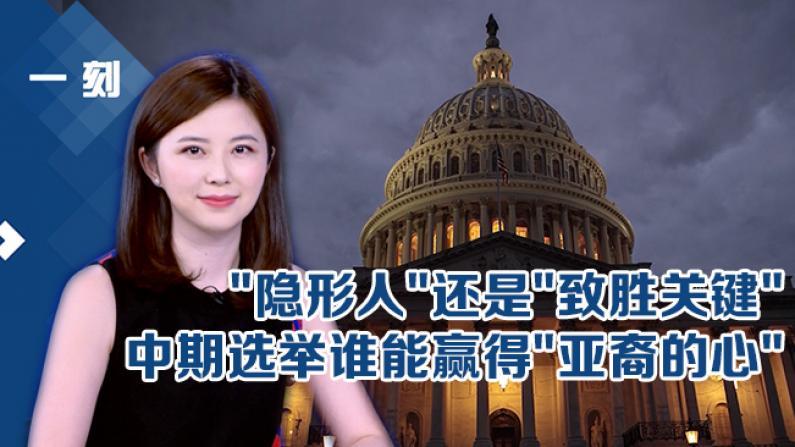 """《一刻》""""隐形人""""还是""""致胜关键"""" 中期选举谁能赢得""""亚裔的心"""""""