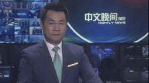 2018年10月20日中文晚间播报