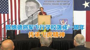 陈纳德将军飞行学校落成一周年 95岁飞虎队员出席