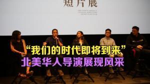 第三届北美华人导演短片展 揭幕站洛杉矶展映开启