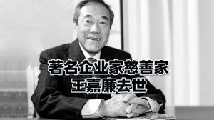 著名企业家慈善家 王嘉廉去世