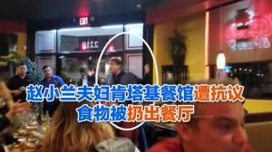 赵小兰夫妇肯塔基餐馆遭抗议 食物被扔出餐厅