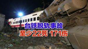 台铁出轨事故 至少22死171人伤