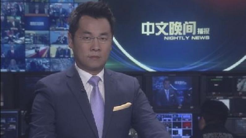 2018年10月21日中文晚间播报
