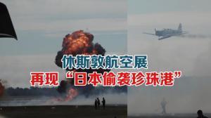 """百余战机特技飞行 休斯敦航空展再现""""日本偷袭珍珠港"""""""