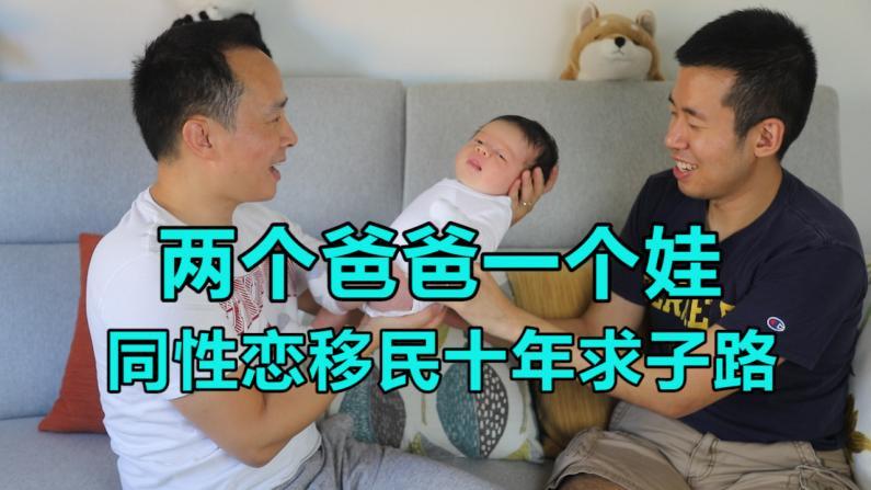 两个爸爸一个娃——同性恋移民十年求子路