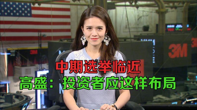 高盛:中期选举已影响股市投资决策