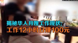 揭秘华人月嫂工作现状: 工作12小时日赚100元