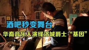 华人爵士音乐家洛杉矶表演  集好莱坞配乐师推新曲