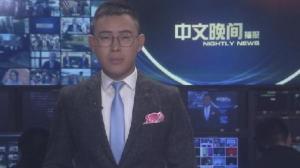 2018年10月22日中文晚间播报
