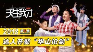 """2018""""天生我才""""第六集:达人齐聚""""华山论剑"""""""