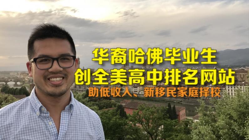 华裔哈佛毕业生创高中排名网站 助新移民、低收入家庭择校