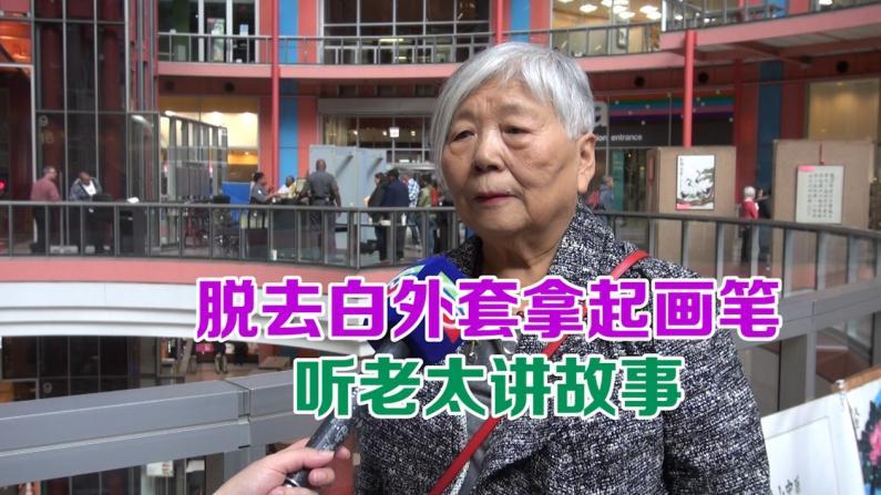 伊州庆祝成立200周年 华人耆老书画亮相州府大楼