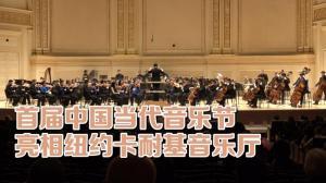 首届中国当代音乐节 亮相纽约卡耐基音乐厅