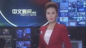 2018年10月23日中文晚间播报