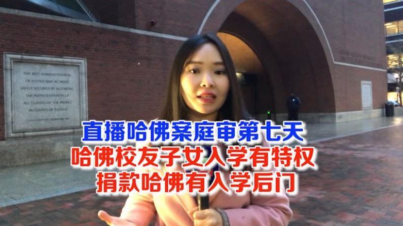 直播哈佛案庭审第七天 哈佛校友子女入学有特权 捐款哈佛有入学后门