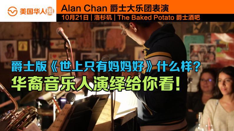 """携手好莱坞配乐师 华裔音乐人洛城""""爵士胜地""""演绎爵士版《世上只有妈妈好》"""